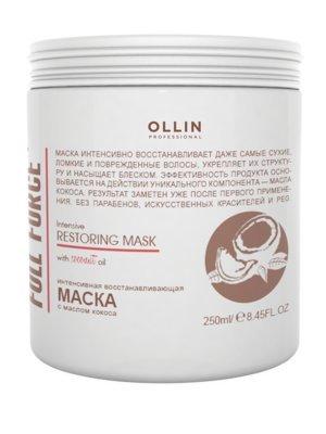 Intensīva atjaunojoša maska ar kokosriekstu eļļu OLLIN Full Force Intensive restoring mask with coconut oil, 250ml